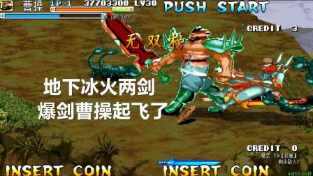 永恒唠游戏: 当手持爆剑的曹操, 遇见地下的冰, 火双剑, 直接起飞