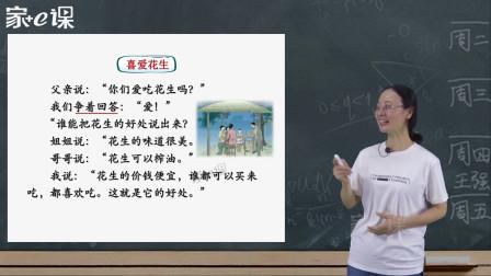 五上语文课文《落花生》,课文里是怎么描写作者一家喜爱花生和敬佩花生的?