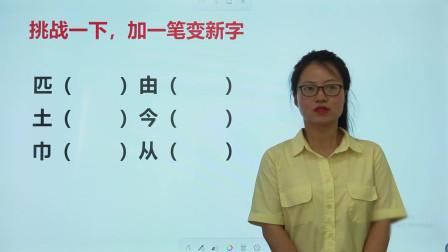 小学语文:加一笔变新字,一共6个,你能写出几个?