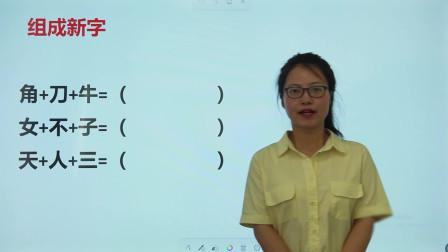"""小学趣味题,3个字组新字:""""角刀牛"""",""""女不子"""",""""天人三"""""""