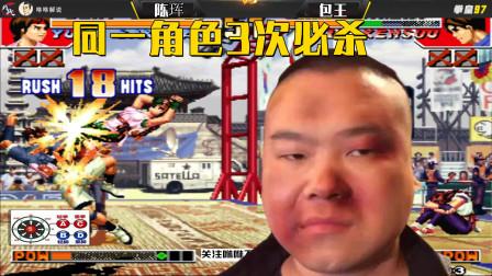 拳皇97:被同一5弱连续揍3遍是啥体验?包王:鼻青脸肿只图你开心