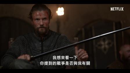 《维京传奇:英灵神殿》剧集预告