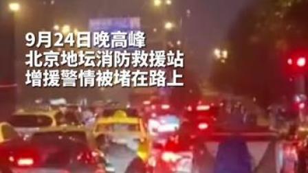 北京晚高峰快递小哥喊话车主为消防车让路
