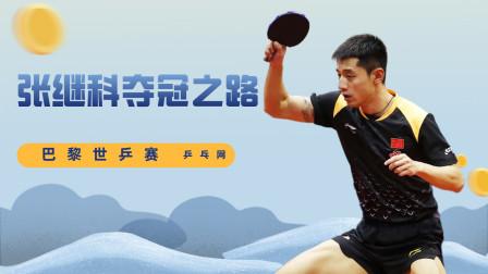 张继科最热血的一次乒乓球夺冠之路,强在心态,激情十足!