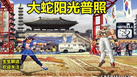 拳皇97屠蛇:大蛇两次打出阳光普照,雅典娜被瞬间秒掉