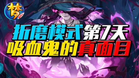 梦幻西游:折磨模式第7天!揭开吸血鬼面罩下的真面目