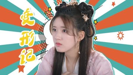 《国子监》叛逆少女赵露思变形计