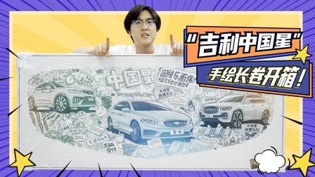开箱吉利中国星手绘长卷,中国力量,向上!