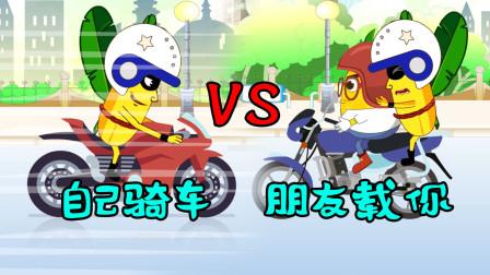 沙雕动画:自己骑车VS朋友载你!内容过于真实, 笑喷了!