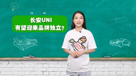 车问 | 新款长安UNI-T有望迎来品牌独立吗?