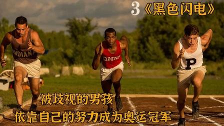 黑人小伙糟人歧视,他奋发图强,夺得了4项世界冠军