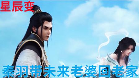 星辰变:秦羽回新手村,带立儿见父母