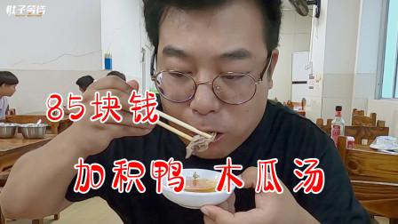 在琼海花85块吃鸭子,一个人能吃一只,海南四大美食真名不虚传!