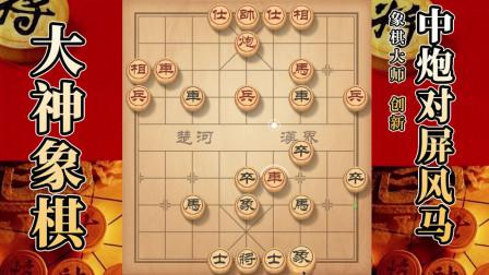 大神象棋:大神与业9-3大师的对决,中局有来有回,残局弃車攻杀