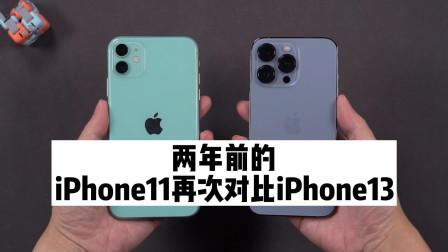 时隔两年后,iPhone 11性能对比iPhone 13,没想到给甩这么远?
