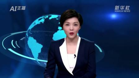 AI合成主播 俄总统普京:本次国家杜马选举开放合法