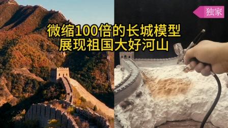 小伙制作微缩100倍的长城模型,展现祖国大好河山
