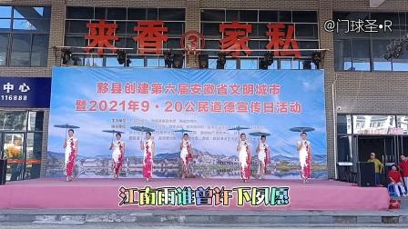20210918旗袍秀•又见江南雨