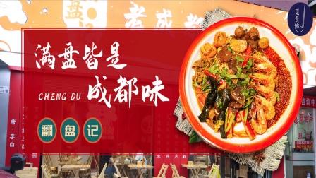 火爆坂田的XXL号盘盘菜,人均30+吃到你扶墙出!