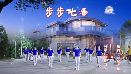 云裳广场舞《步步化酒》云裳老师原创零基础时尚流行舞 玲玲团队版