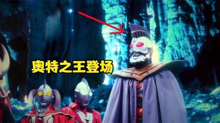 奥特银河格斗3:奥特之王登场,哉阿斯和纳伊斯奥特曼也回归了!