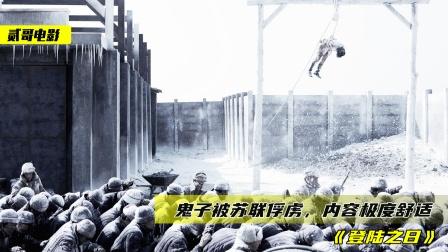 鬼子被苏联俘虏,内容极其舒适,建议反复观看《登陆之日》