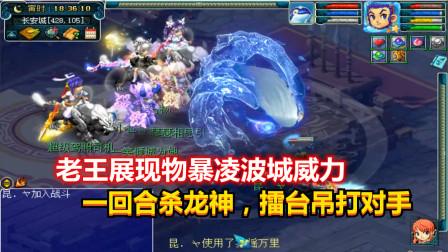 梦幻西游:老王展现物暴凌波城威力,一回合杀龙神,擂台吊打对手
