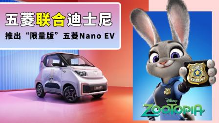 五菱今日官宣将与迪士尼推出NanoEV迪士尼疯狂动物城限定款