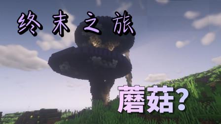 我的世界终末之旅:哇!好大的一个蘑菇呀