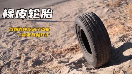 这个轮胎沾了点可爱