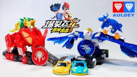 奥迪双钻爆裂飞车4兽神出击!弹射恐龙儿童玩具开箱试玩!