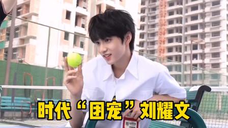 """时代""""团宠""""刘耀文仅16岁,发新歌《Got You》,连续霸占榜首!"""