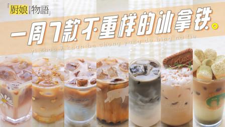 自制咖啡饮品全攻略!「一周7款不重样的冰拿铁」, 拯救每个又困又累的日子~