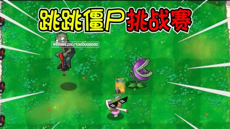 PVZ:跳跳僵尸挑战神秘植物,能顺利翻车?