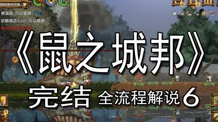 【煤灰】雷电法王科技的胜利《鼠之城邦》第六期(完结)