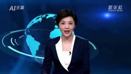 AI合成主播丨意甲:国际米兰战平亚特兰大