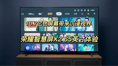 10.7亿色屏幕带来沉浸视界 荣耀智慧屏X2 65英寸体验