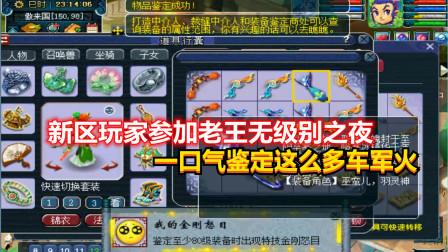 梦幻西游:新区玩家参加老王无级别之夜,一口气鉴定这么多车军火