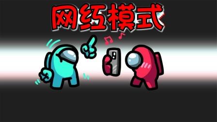 太空狼人杀:网红模式!内鬼要直播跳舞,才能解锁技能!
