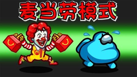 麦当劳模式!内鬼狂喂美食,但吃太多容易成鸡腿