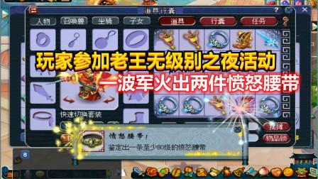 梦幻西游:玩家参加老王无级别之夜活动,一波军火出两件愤怒腰带