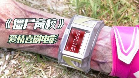 丧尸戴上智能手环,不仅恢复了人性,还能与人类一起生活!喜剧片