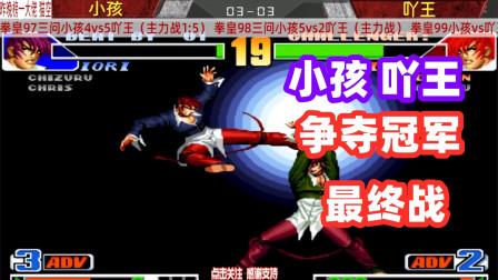 拳皇98:冠军是我的!小孩吖王拼命争夺冠军!