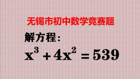 怎样解题?常规方法无法解题,学霸都从539突破!