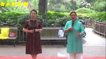 豫剧《见皇姑》选段,张英娜、张梅二人演唱,岳永科录制,郑州绿荫公园