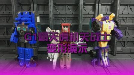 G1霸天虎机关战士变形演示