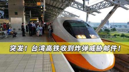 台媒:台湾高铁收到恐怖消息,铁路警察已增派警力加强巡逻