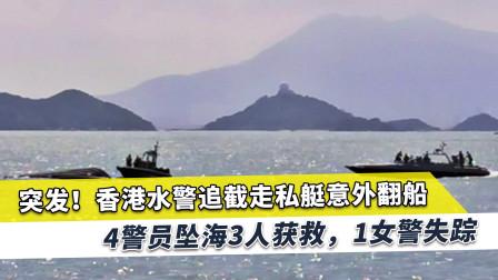 香港水警打击走私突发意外,1名女警失踪,港府派出多支力量搜救