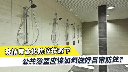疫情常态化防控下,去公共浴室如何做?沈阳市重磅公告一定要看