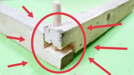 不用螺丝不用钉子,相互垂直的木板怎么固定?这个方法最容易学会